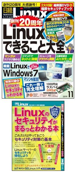 日経Linux日経Linux 2019年11月号