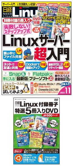 日経Linux日経Linux 2020年11月号