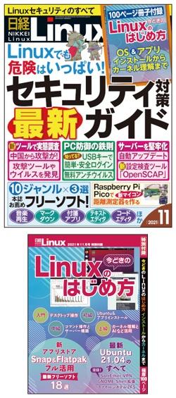 日経Linux日経Linux 2021年11月号
