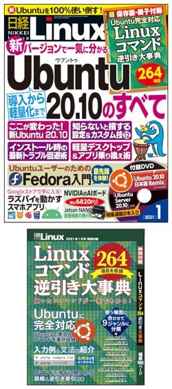 日経Linux日経Linux 2021年1月号