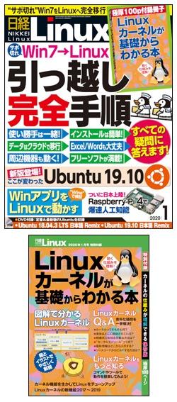 日経Linux日経Linux 2020年1月号