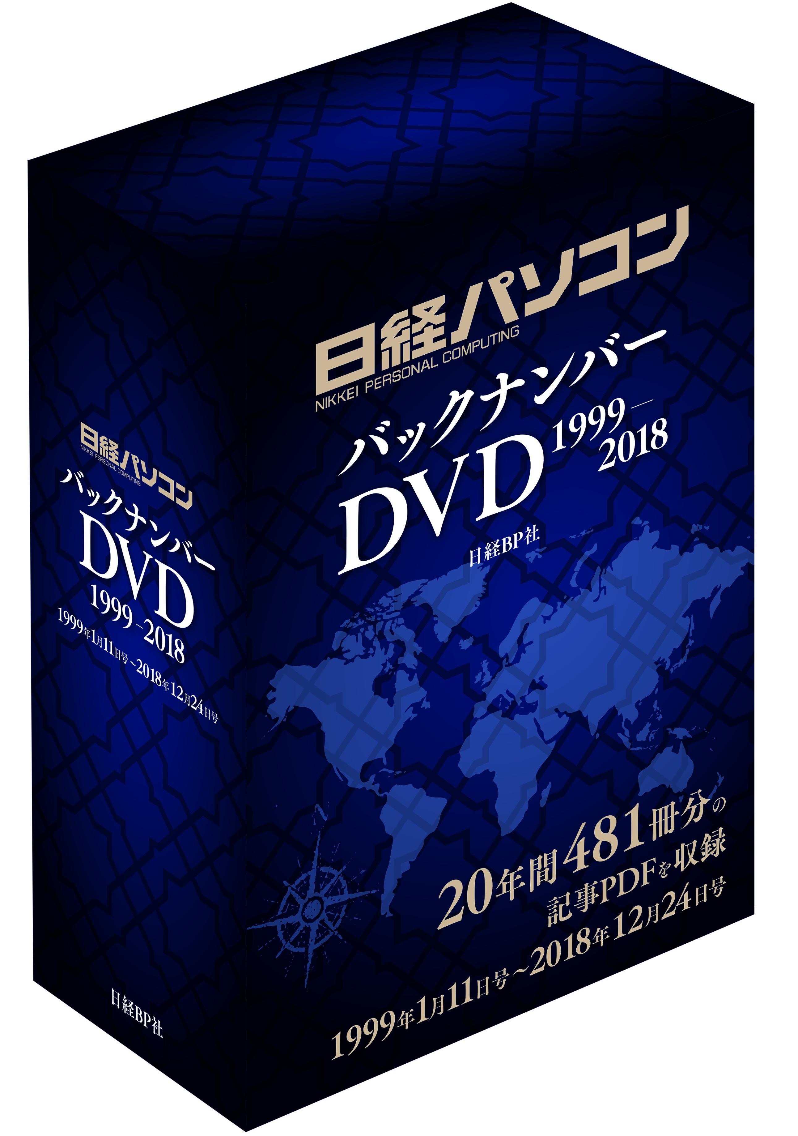 日経パソコン日経パソコン バックナンバーDVD 1999-2018