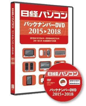 日経パソコン日経パソコン バックナンバーDVD 2015-2018