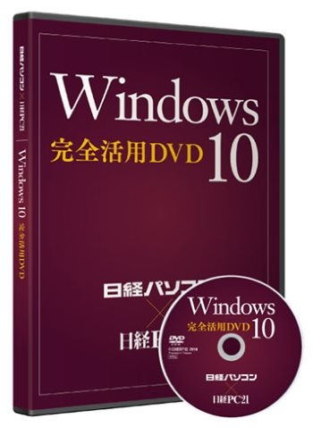 日経パソコンWindows 10 完全活用DVD