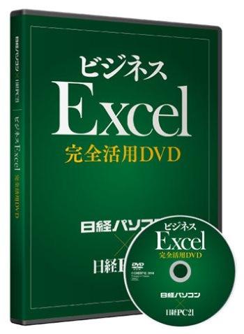 日経パソコンビジネスExcel 完全活用DVD