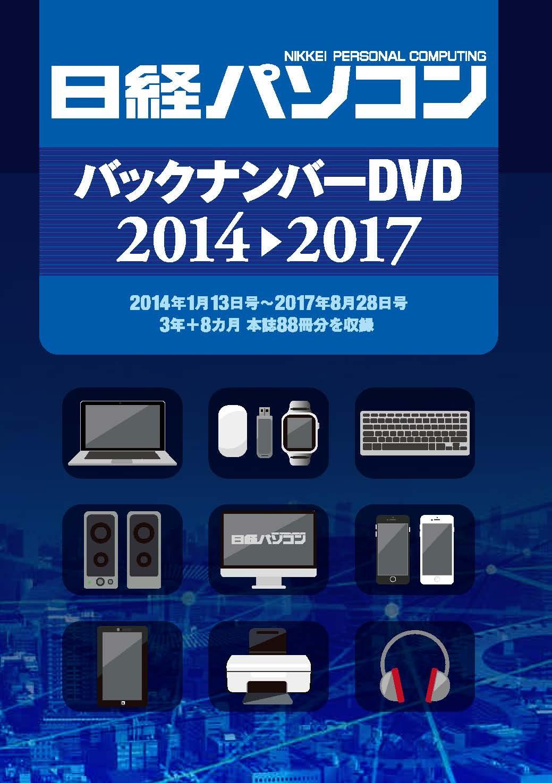 日経パソコン日経パソコン バックナンバーDVD 2014-2017