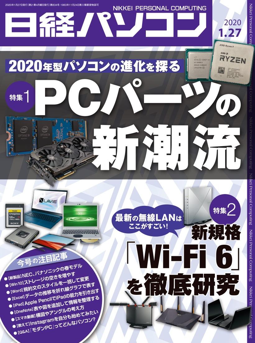 日経パソコン日経パソコン2020年1月27日号