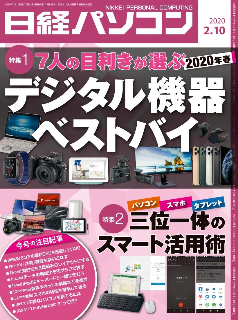 日経パソコン日経パソコン2020年2月10日号