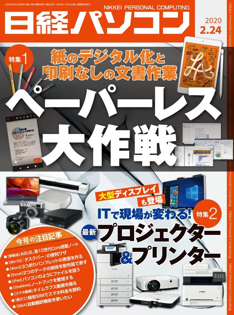 日経パソコン日経パソコン2020年2月24日号