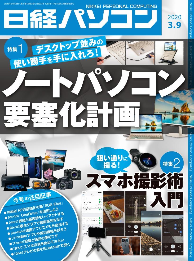 日経パソコン日経パソコン2020年3月9日号