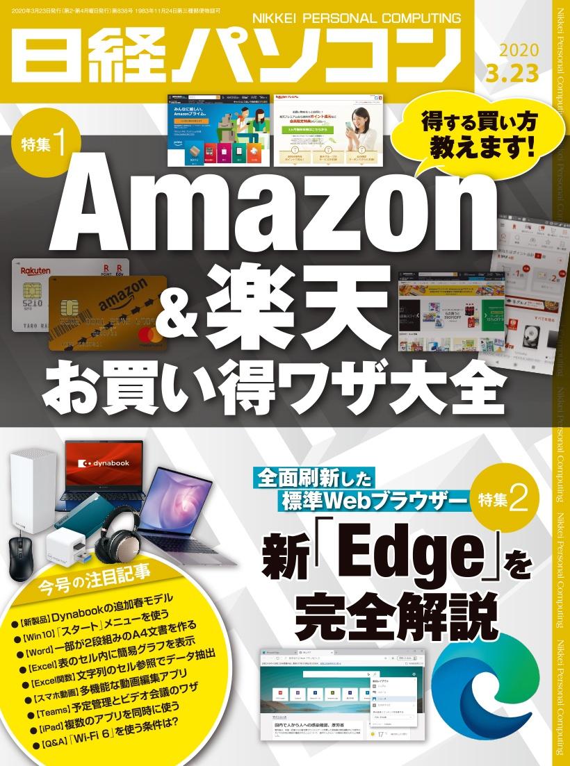 日経パソコン日経パソコン2020年3月23日号