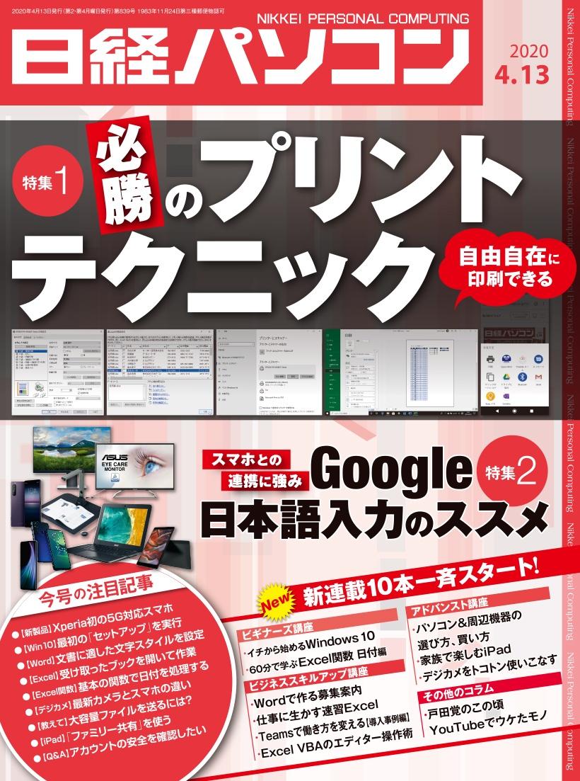 日経パソコン日経パソコン2020年4月13日号