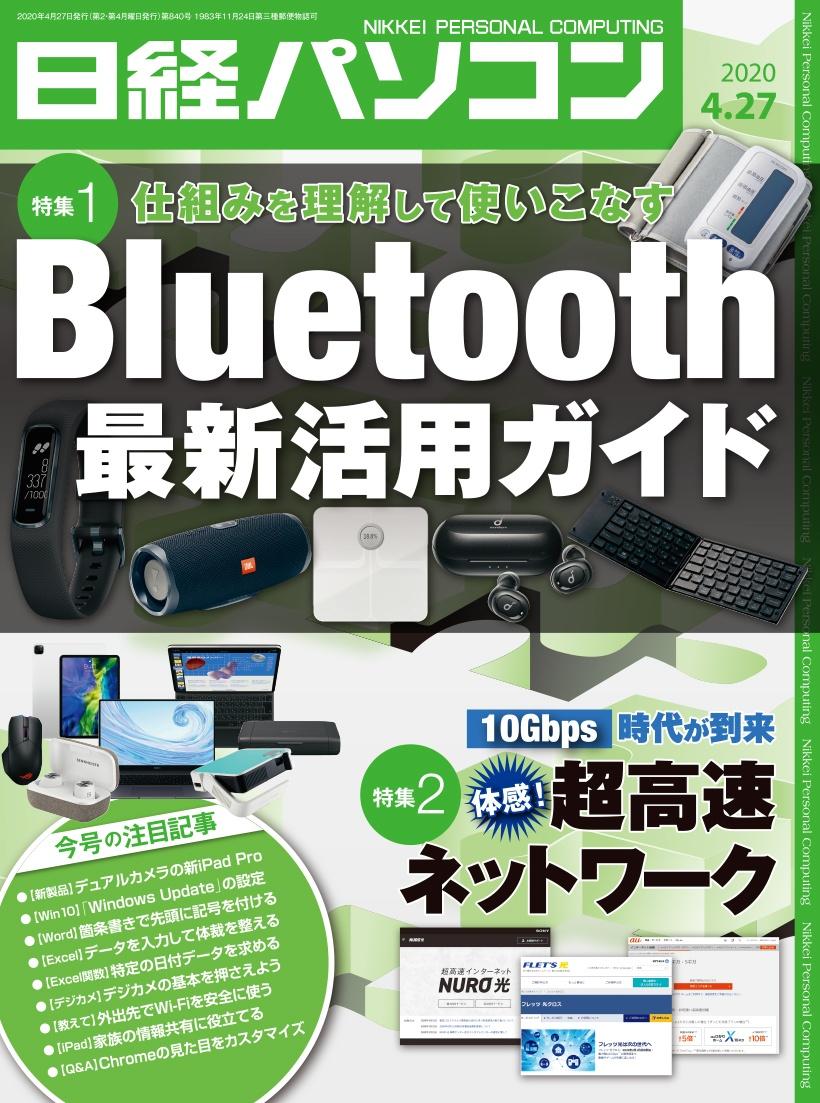日経パソコン日経パソコン2020年4月27日号