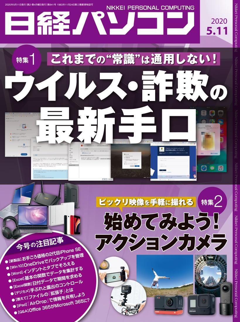 日経パソコン日経パソコン2020年5月11日号