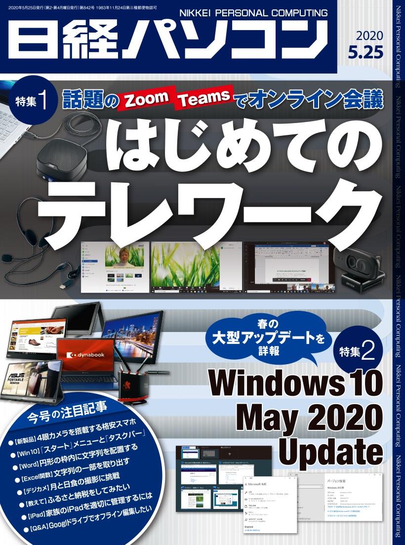 日経パソコン日経パソコン 2020年5月25日号