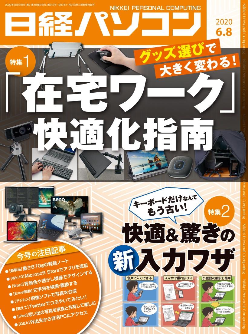 日経パソコン日経パソコン 2020年6月8日号