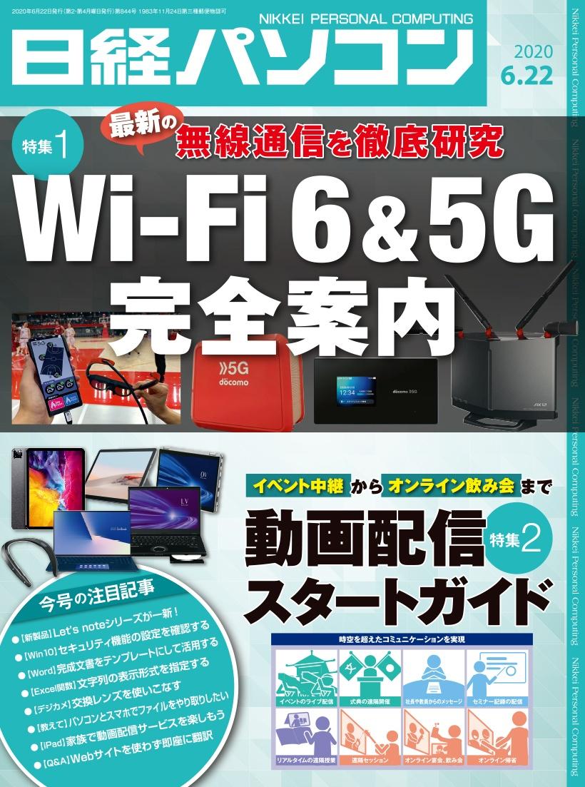 日経パソコン日経パソコン 2020年6月22日号