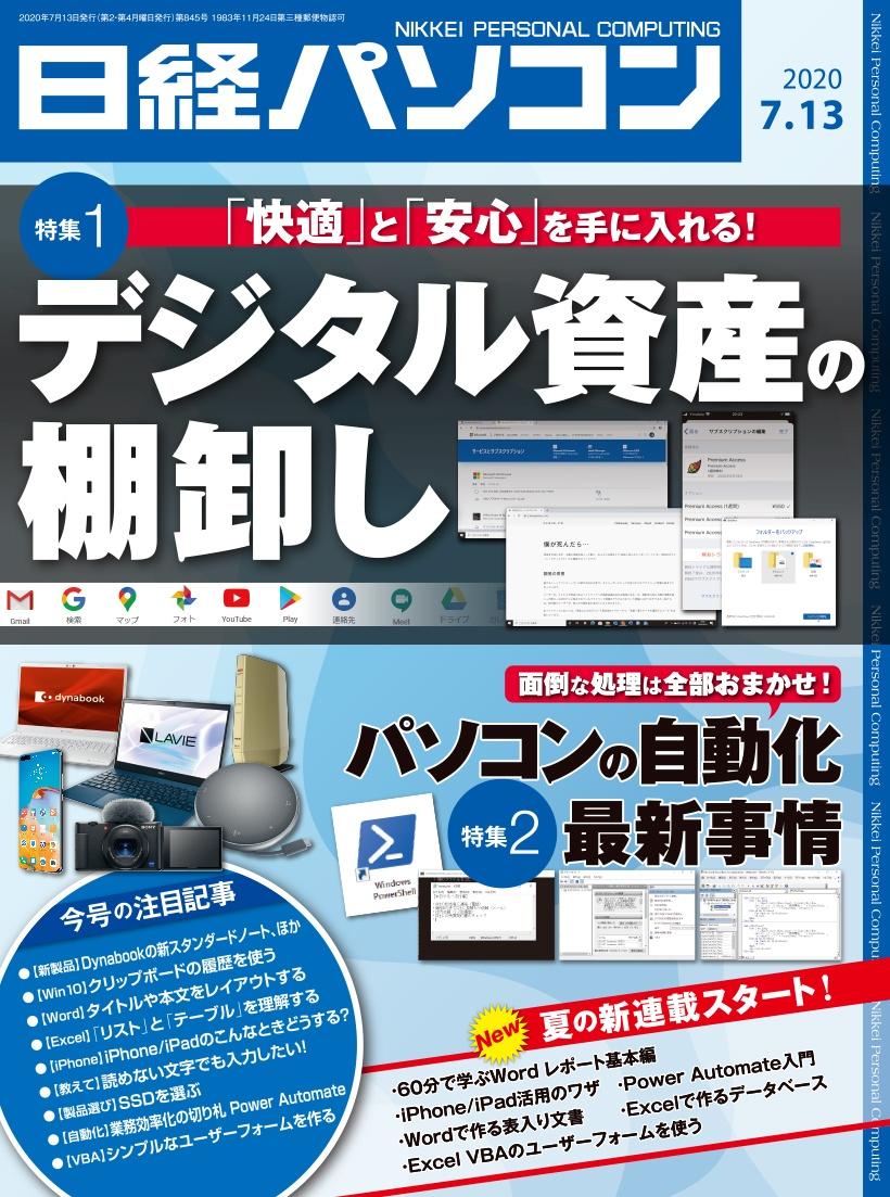 日経パソコン日経パソコン 2020年7月13日号