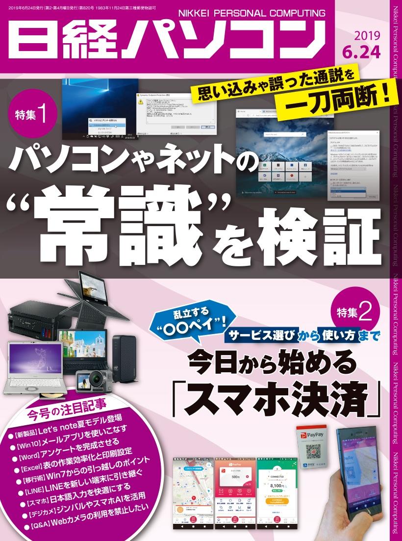 日経パソコン日経パソコン2019年6月24日号