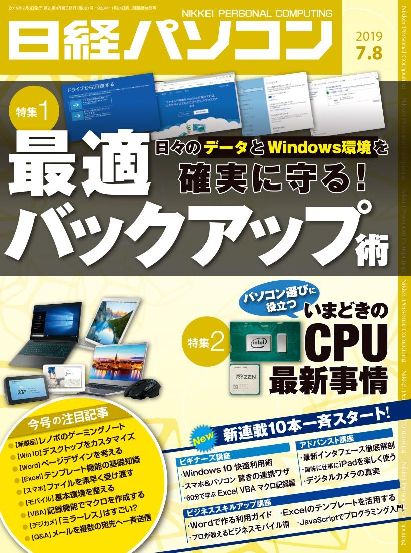 日経パソコン日経パソコン2019年7月8日号