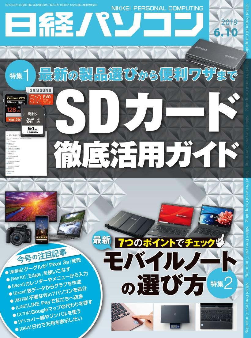 日経パソコン日経パソコン2019年6月10日号