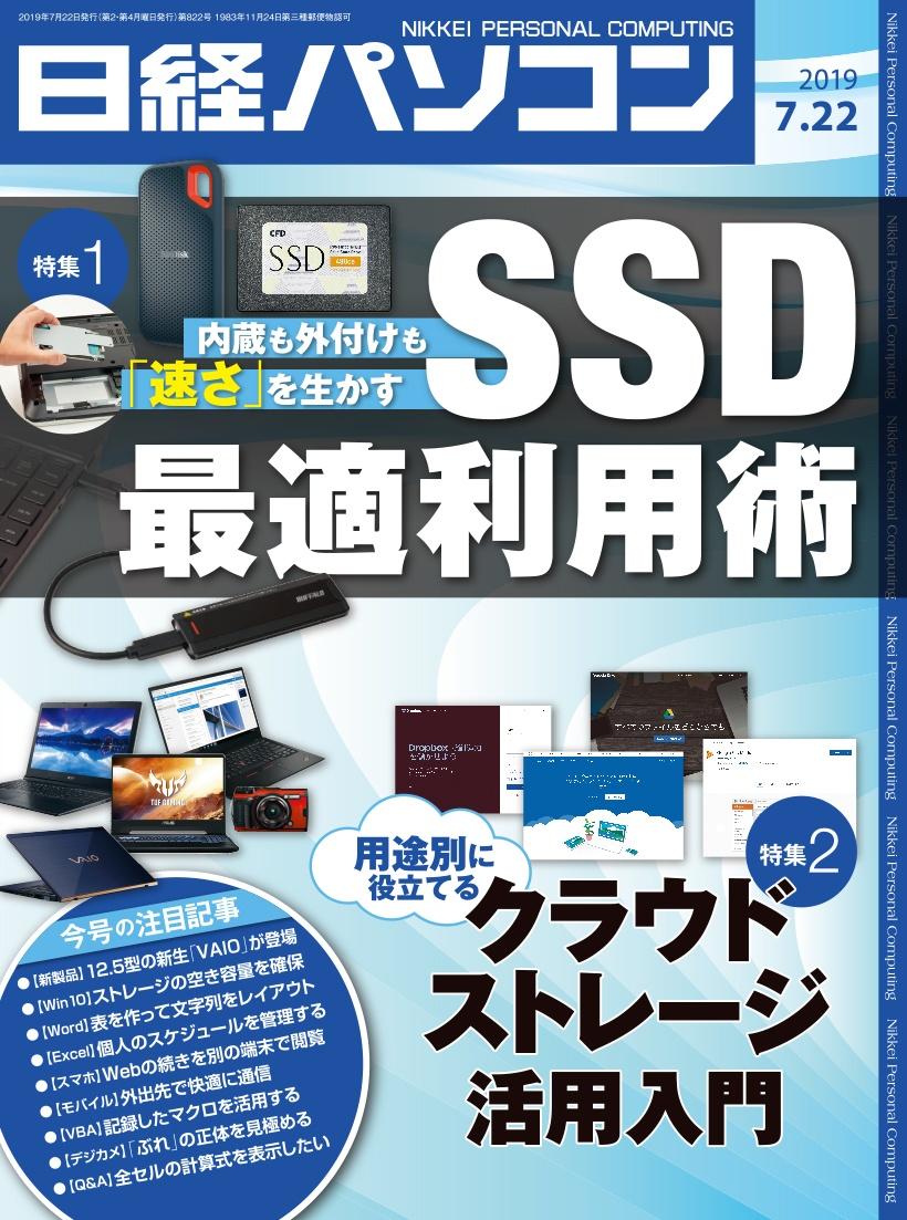 日経パソコン日経パソコン2019年7月22日号