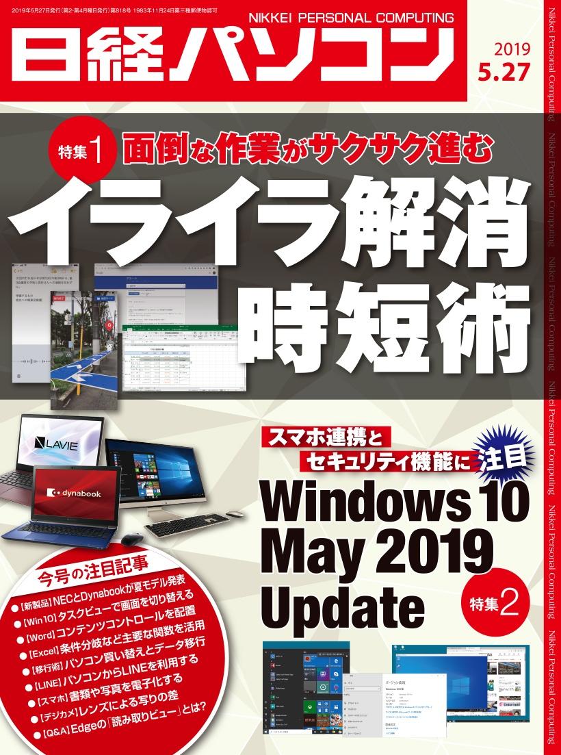日経パソコン日経パソコン2019年5月27日号