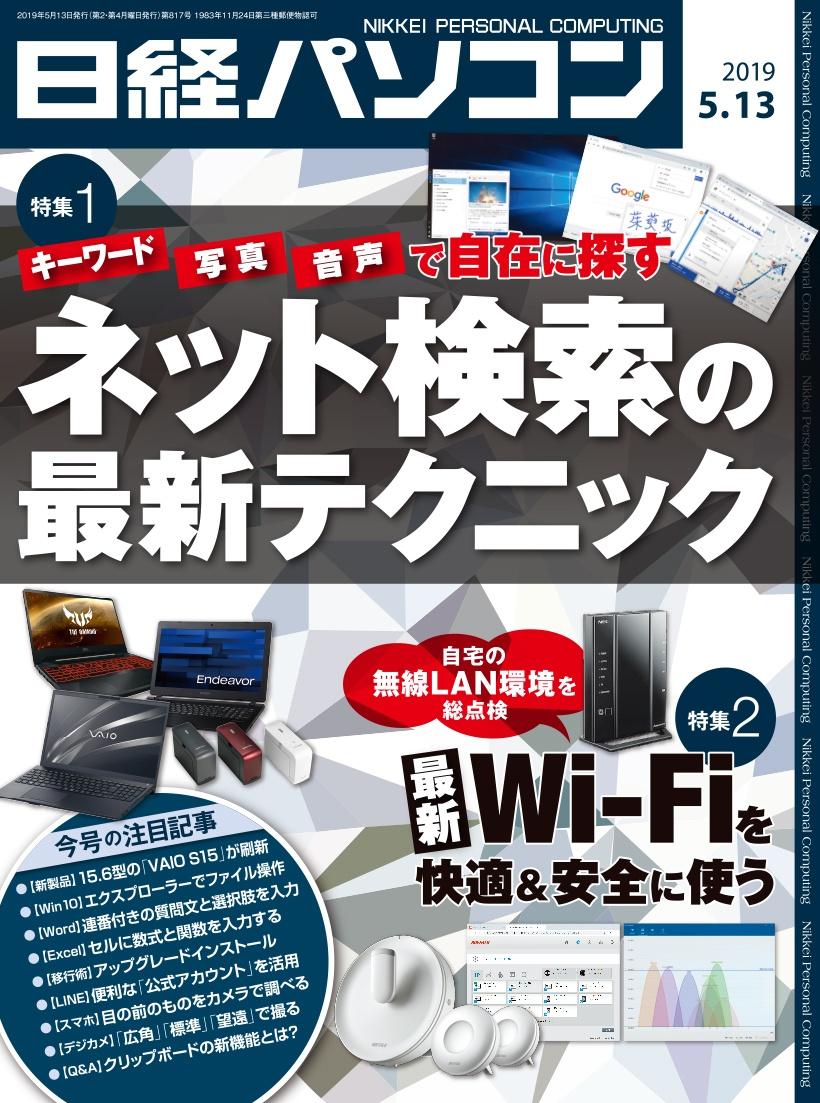 日経パソコン日経パソコン2019年5月13日号