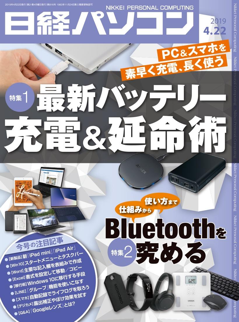 日経パソコン日経パソコン2019年4月22日号