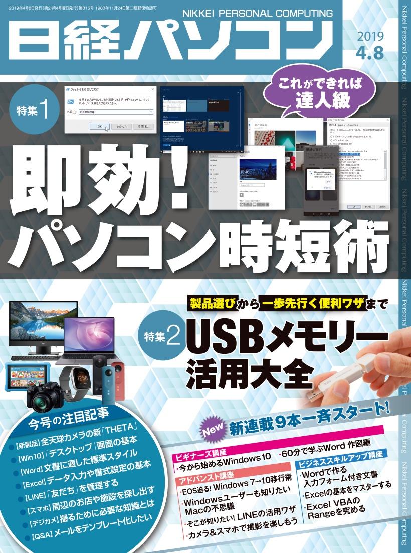 日経パソコン日経パソコン2019年4月8日号