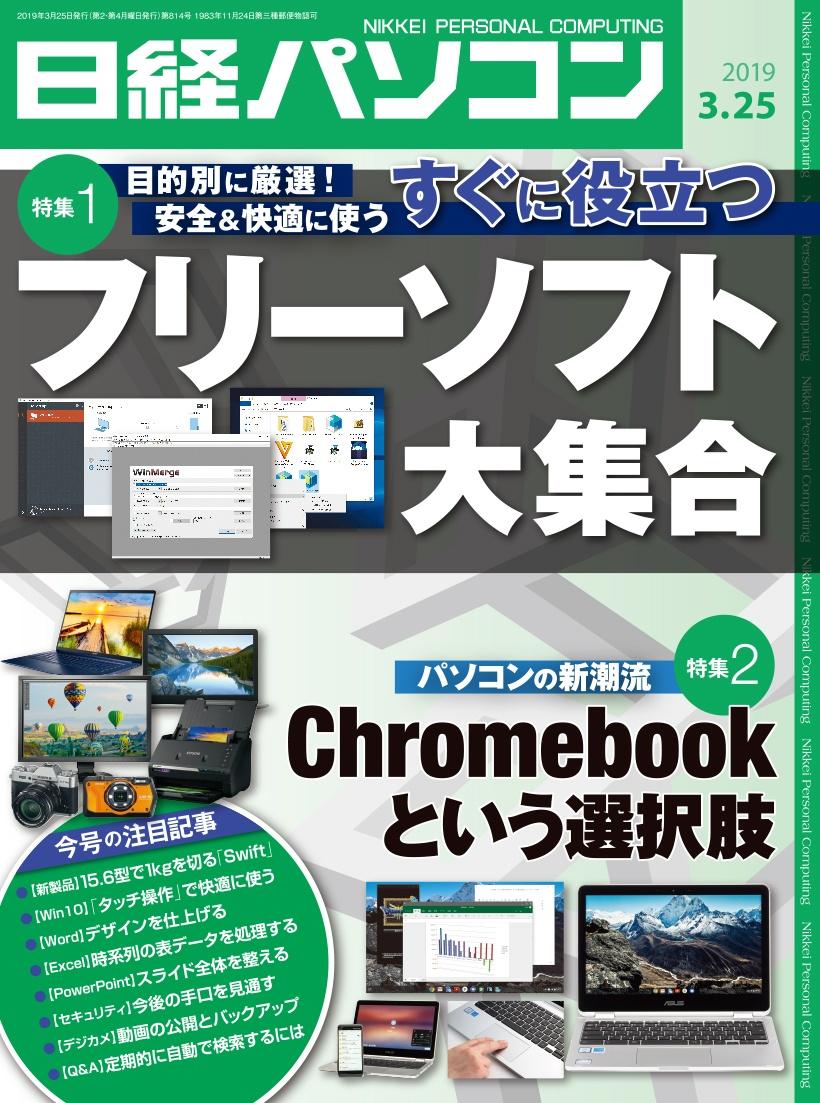 日経パソコン日経パソコン2019年3月25日号