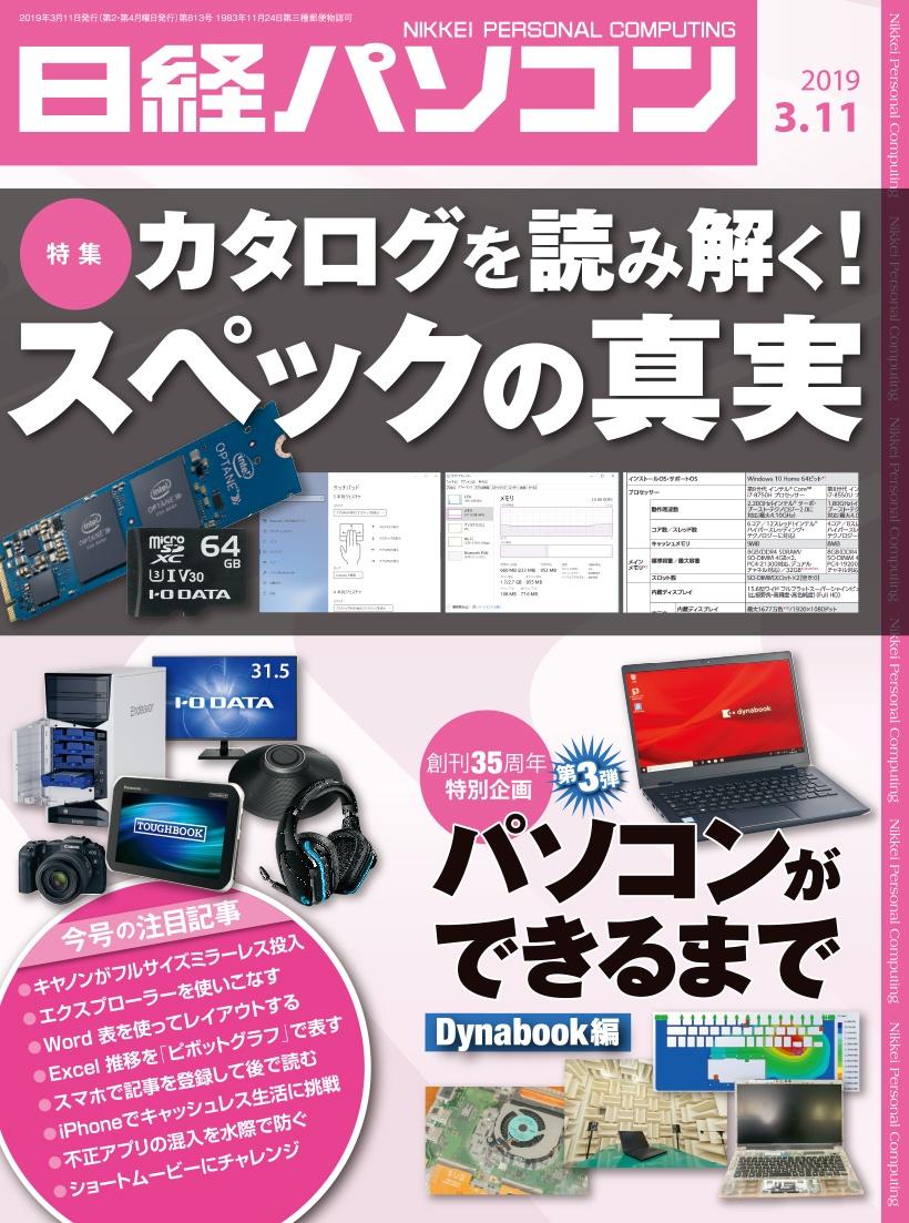 日経パソコン日経パソコン2019年3月11日号