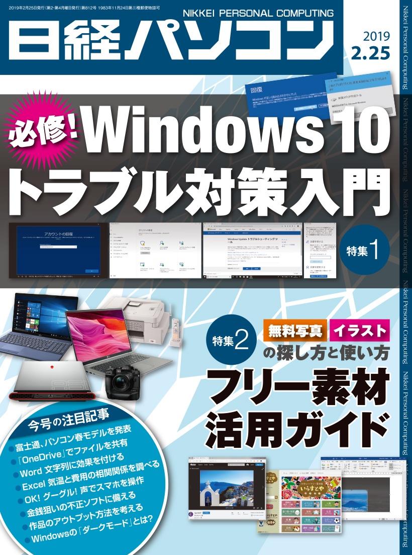 日経パソコン日経パソコン2019年2月25日号
