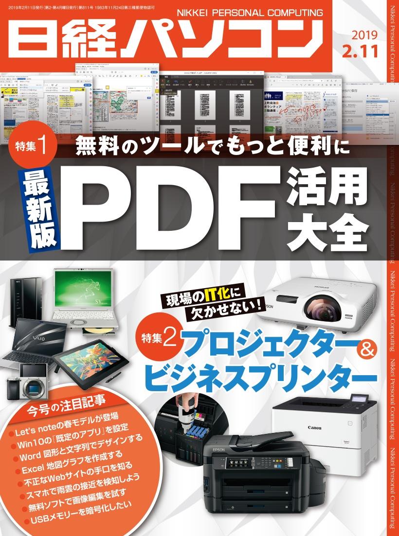 日経パソコン日経パソコン2019年2月11日号