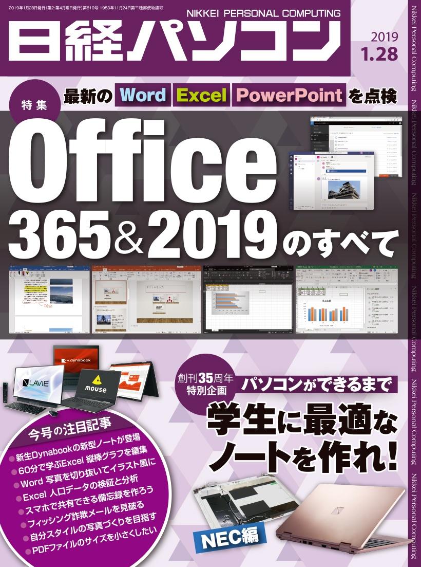 日経パソコン日経パソコン2019年1月28日号