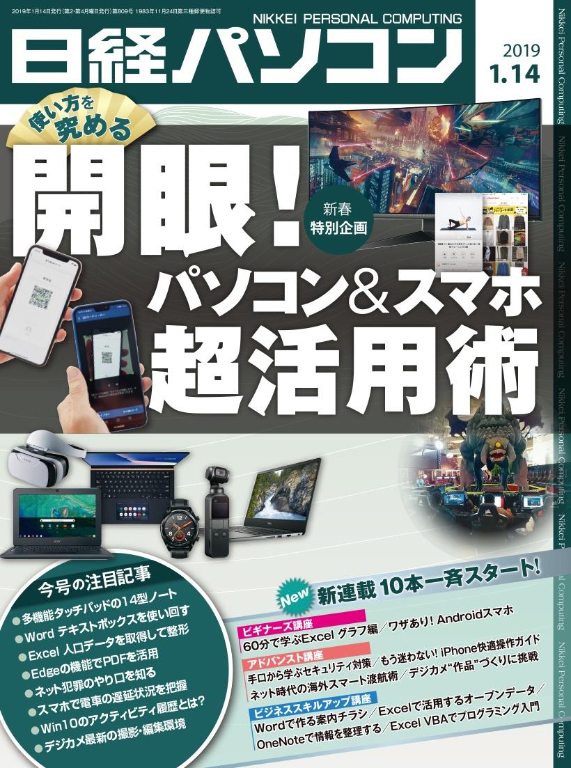 日経パソコン日経パソコン2019年1月14日号