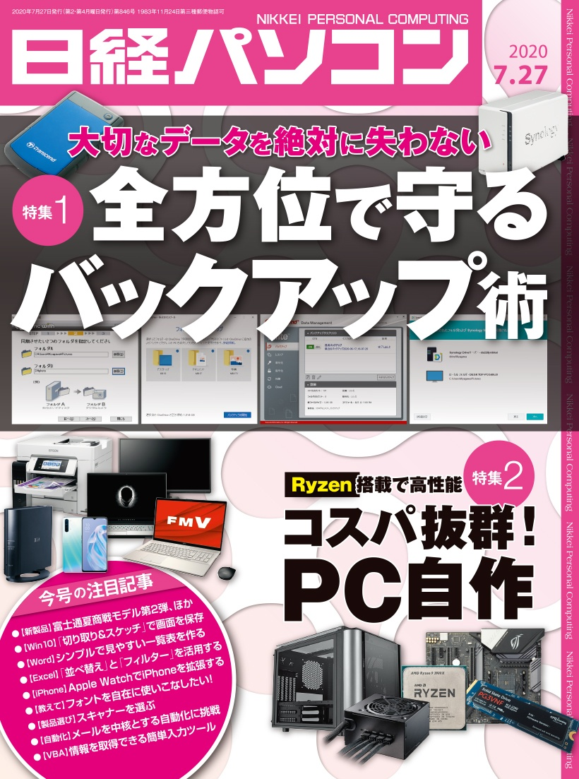 日経パソコン日経パソコン 2020年7月27日号