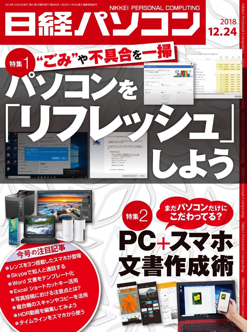 日経パソコン日経パソコン2018年12月24日号