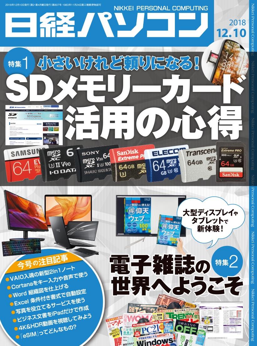 日経パソコン日経パソコン2018年12月10日号