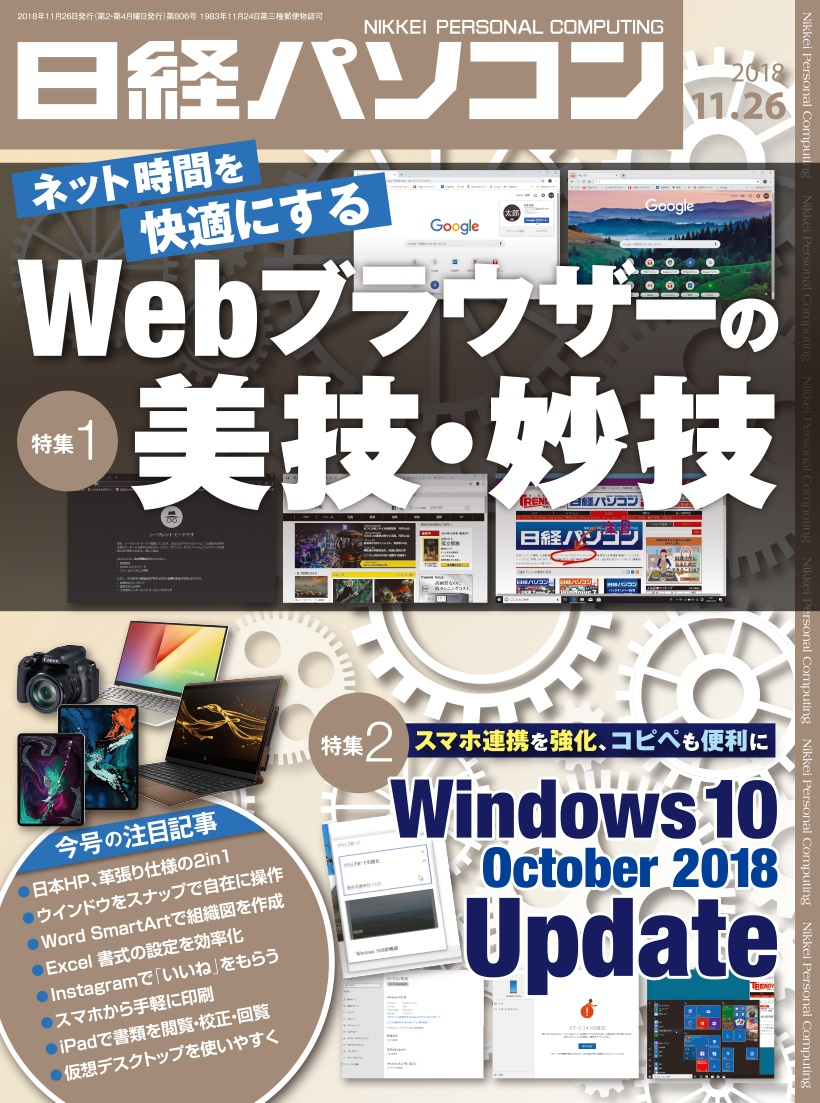 日経パソコン日経パソコン2018年11月26日号