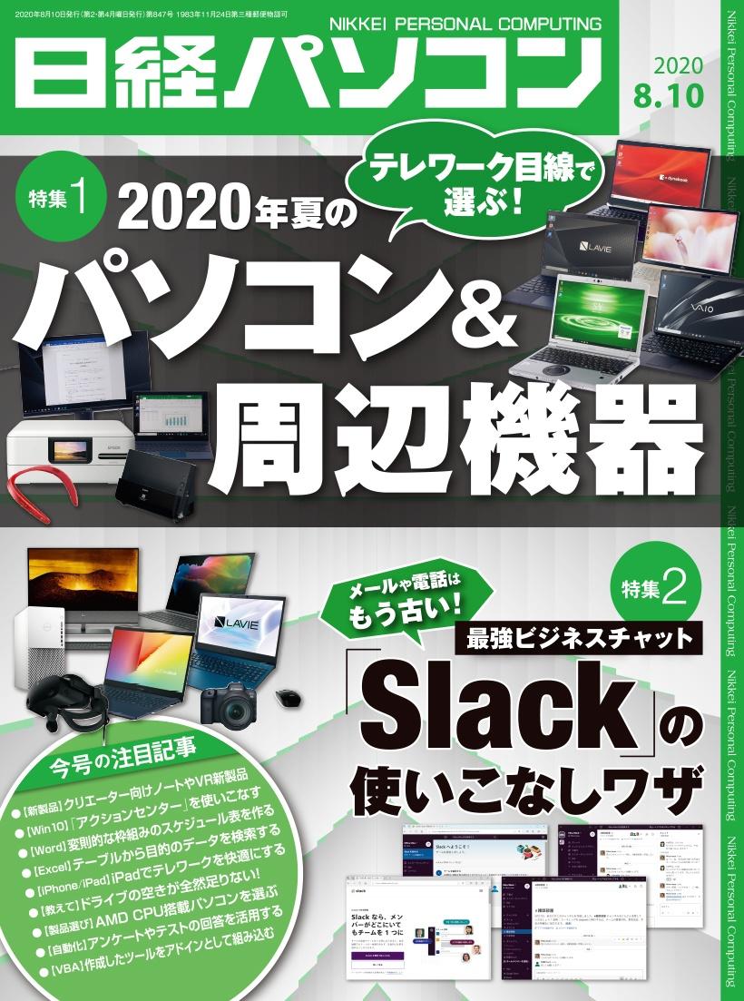 日経パソコン日経パソコン 2020年8月10日号