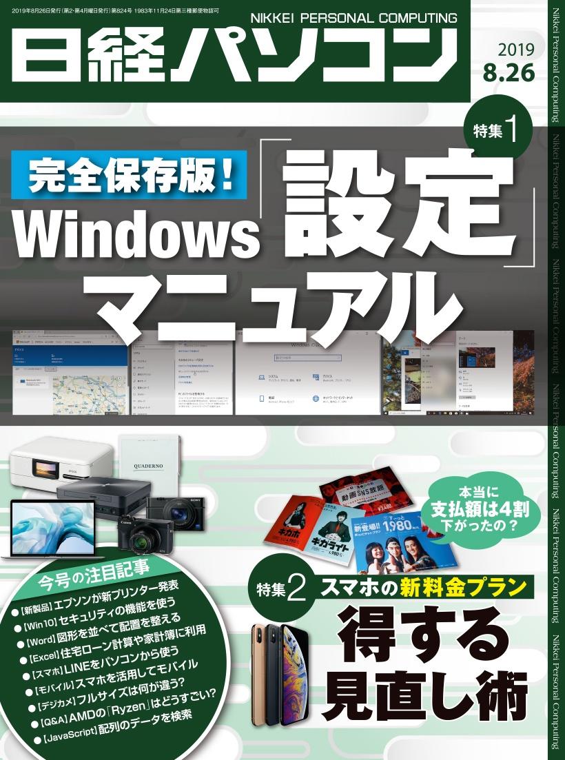 日経パソコン日経パソコン2019年8月26日号