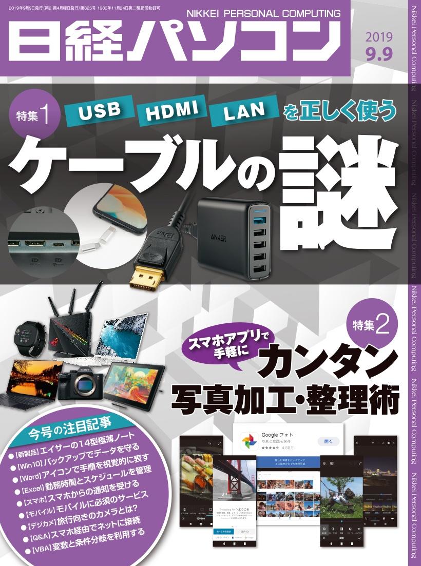 日経パソコン日経パソコン2019年9月9日号