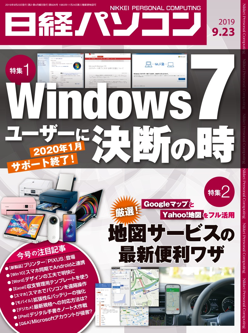 日経パソコン日経パソコン2019年9月23日号