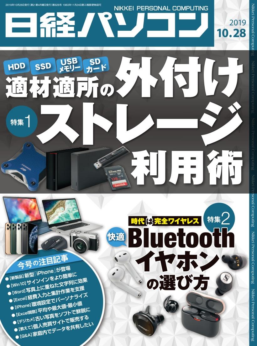 日経パソコン日経パソコン2019年10月28日号