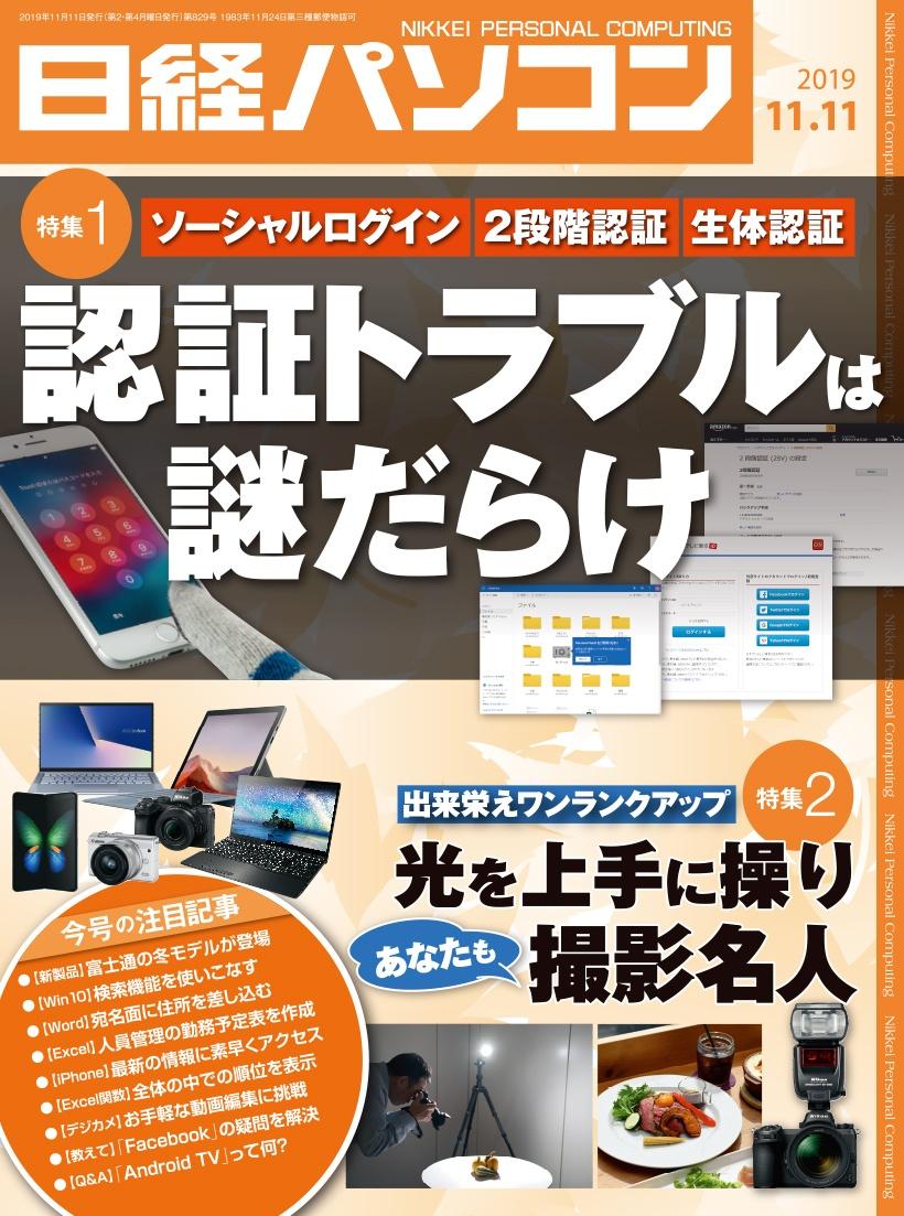 日経パソコン日経パソコン2019年11月11日号