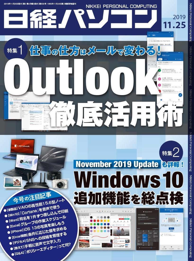 日経パソコン日経パソコン2019年11月25日号