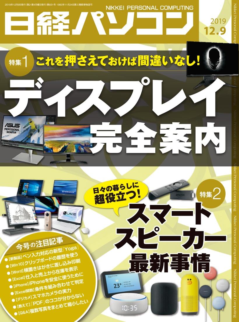 日経パソコン日経パソコン2019年12月9日号
