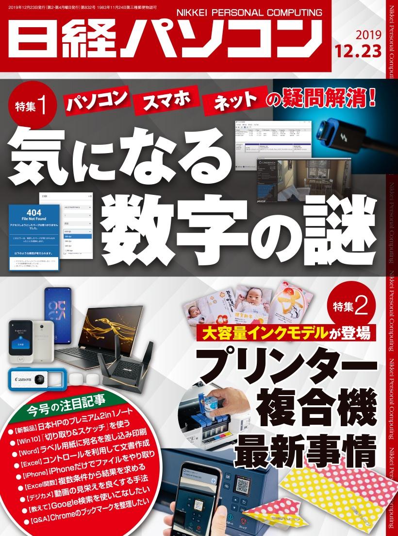 日経パソコン日経パソコン2019年12月23日号