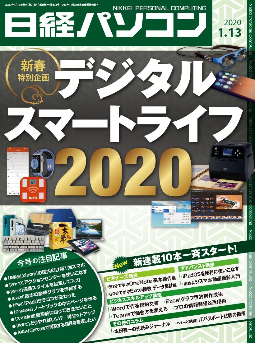 日経パソコン日経パソコン2020年1月13日号